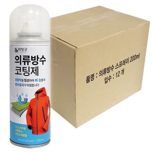 리빙굿 의류방수 코팅제200ml x1박스(12개) 섬유코팅
