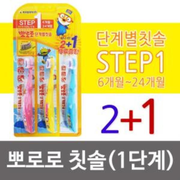 칫솔 KM 뽀로로 단계별 칫솔 STEP1 2+1p 영유아 6 24개월
