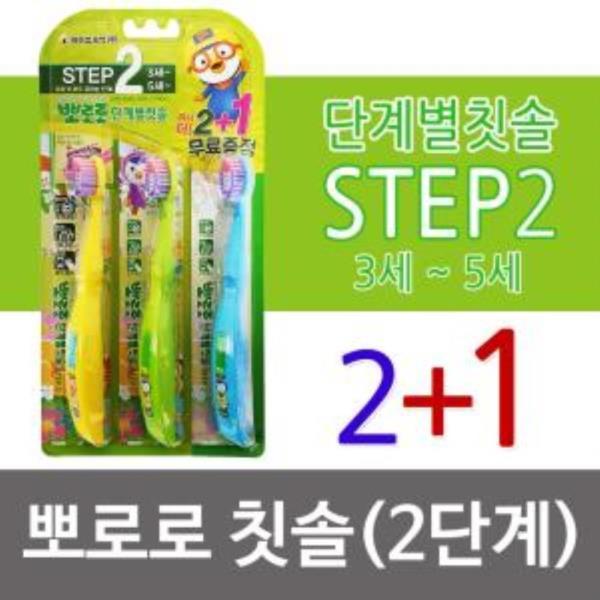 KM 뽀로로 단계별 칫솔 STEP2 2+1p 유아동 35세