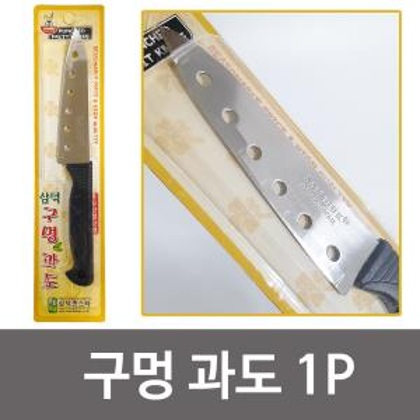 삼덕 (구멍 과도1p) 스텐 식도 식칼 과일칼 주방칼