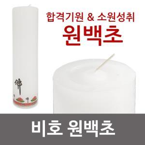 f비호 원백초 75x 290 소원성취 백양초 기도 제사초
