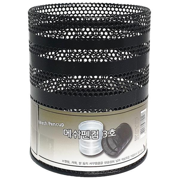f메쉬 펜컵(3호) 데스크정리 연필꽂이 펜꽂이 펜통