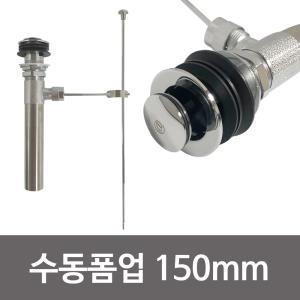 수드림 (수동폼업 150mm포장)세면대용 세면수전 팝업
