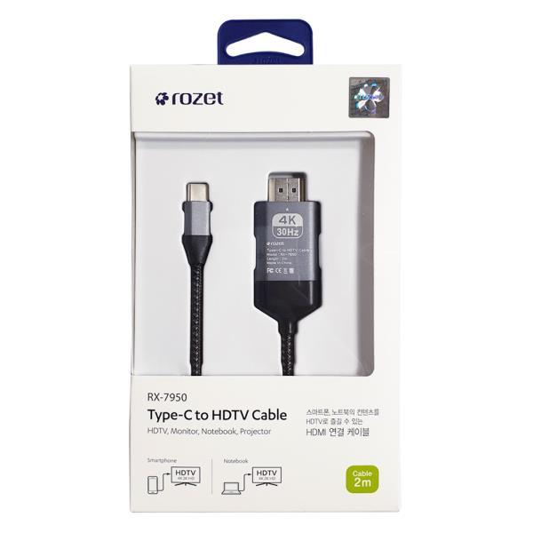 로제트 C타입 HDMI 연결케이블RX7950 핸드폰 미러링