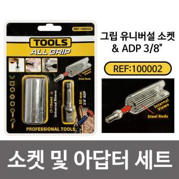 TOOLS 그립 유니버설소켓 및 아답터세트(100002)렌치