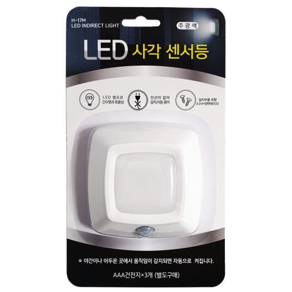 룸인 LED 사각 센서등(H-17M 주광색) 현관 직부등