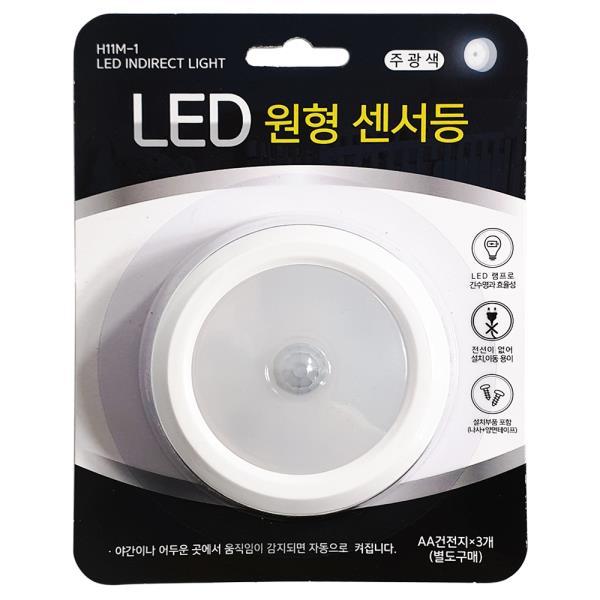 센서등 룸인 LED 원형 센서등 H11M 1 주광색 현관 직부등