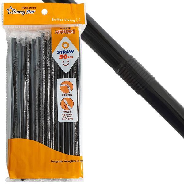 일회용빨대 영스타 자바라빨대 블랙 50P 주름빨대 개별포장