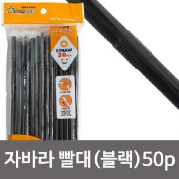 영스타 자바라빨대(블랙 50P) 주름빨대 개별포장