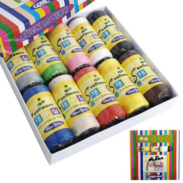 한양 혼수용 10호10색 바느질실 재봉실 혼수실 색실