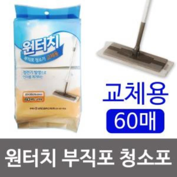 삼정 (원터치 부직포 청소기 교체용 60매) 청소포
