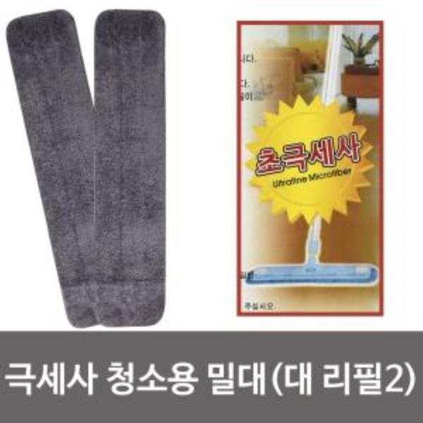 그린피아 극세사 청소용 밀대(대 리필2p) 63x14 교체