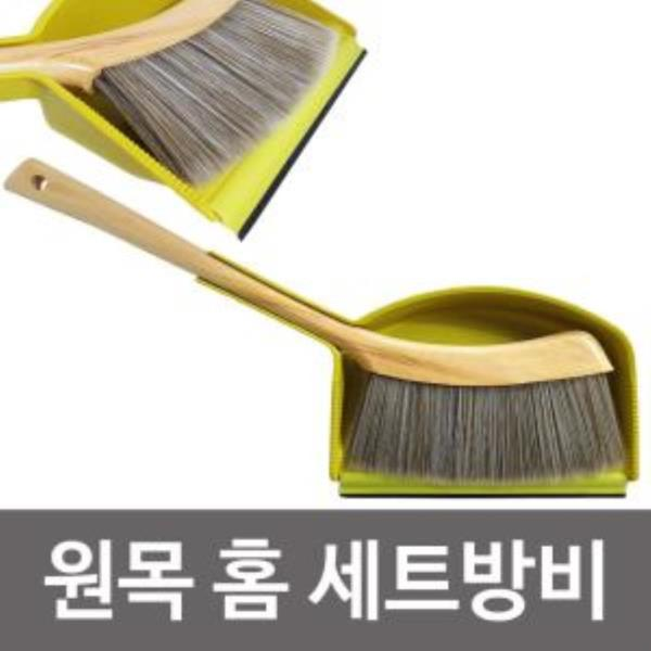제하 (원목 홈 세트방비)0628 빗자루 쓰레받이 세트