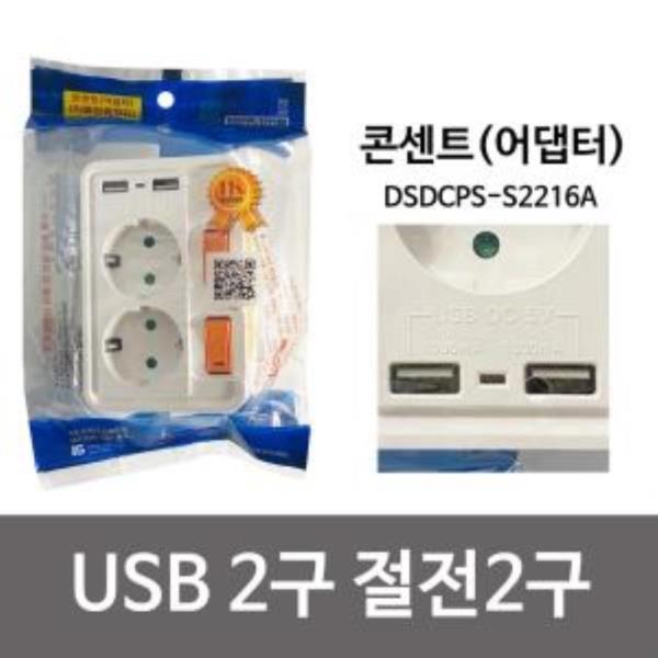 일신 (USB 2구 절전2구 콘센트 직류전원장치) S2216A