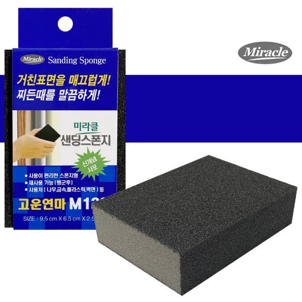 미라클 샌딩스폰지(고운연마 M120) 블럭사포 각사포