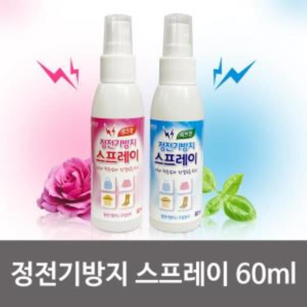리빙굿 정전기방지 스프레이(60ml 선택) 섬유스프레이