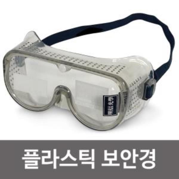 명신 플라스틱 보안경(MSO G-72A) 고글식 눈보호 안전