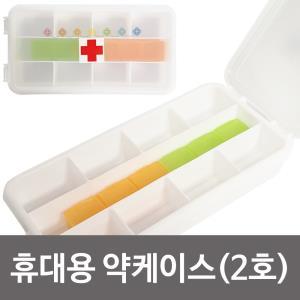 R흥덕 휴대용 약케이스 (2호) 알약소분 약통 약보관함