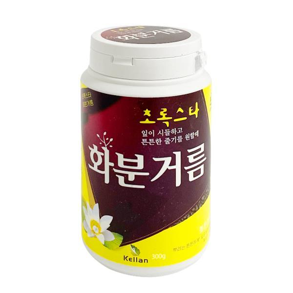 초록스타 화분거름(300g) 알갱이 유기질 화분비료 흙