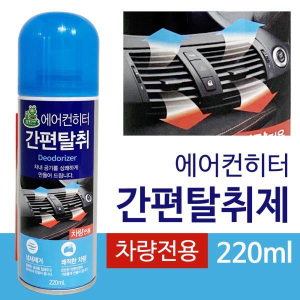 청개구리 에어컨히터 간편탈취220ml 냄새제거 차량용