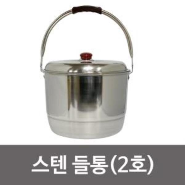 선학 스텐 들통(2호) 찜솥 곰솥 빨래솥 대용량 양동이