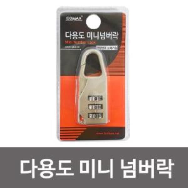 코멕스 다용도 미니 넘버락 (MNL20) 3단자물쇠 번호키