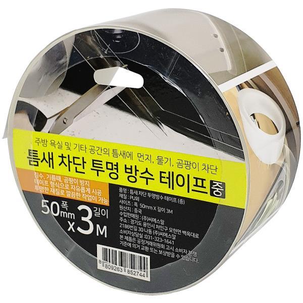 씨에스알 틈새 차단 투명 방수테이프(중 50mm X 3M)