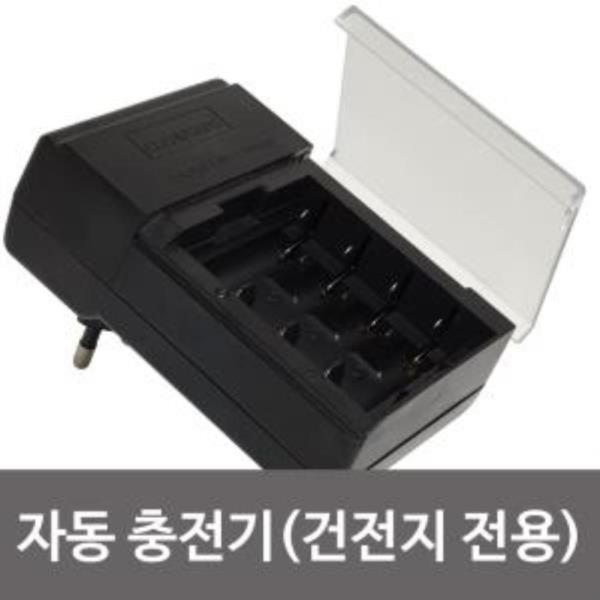 깜냥 자동충전기(K-16) AA AAA 건전지 전용 충전기
