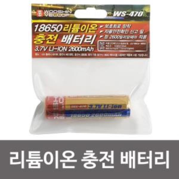 우신 18650 리튬이온 충전 배터리(WS-470) 2600mAh