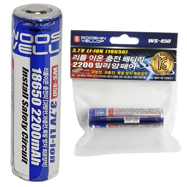 충전식건전지 우신 18650 리튬이온 충전 배터리 WS 450 2200mAh