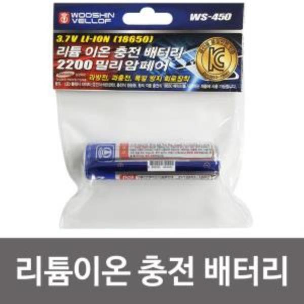 우신 18650 리튬이온 충전 배터리(WS-450) 2200mAh