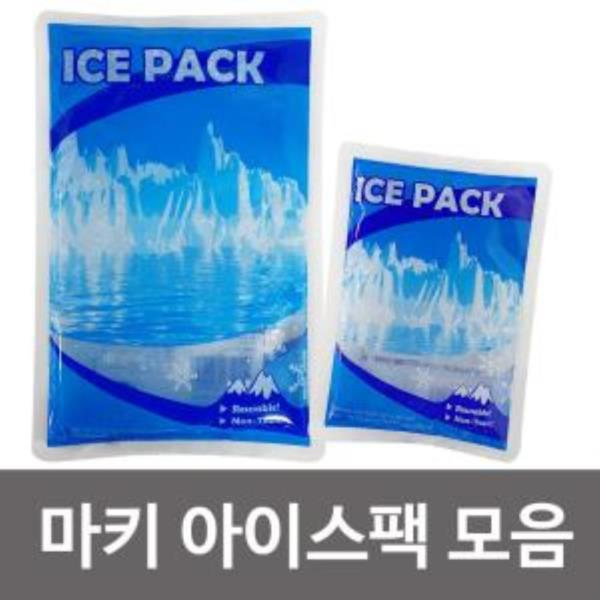 ALS 마키 아이스팩(선택) 냉온팩 얼음팩 보냉 보온