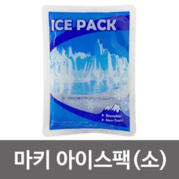 ALS 마키 아이스팩(소) 냉온팩 보냉팩 보온팩 얼음팩