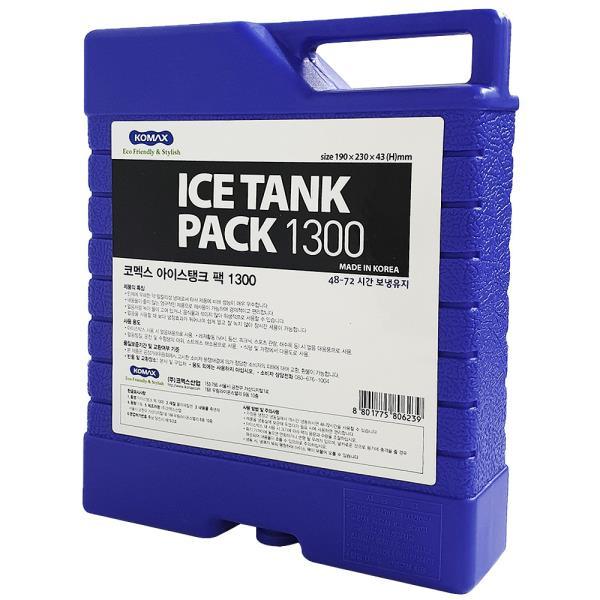 코멕스 (아이스탱크 팩 1300) 보냉팩 아이스팩 얼음팩