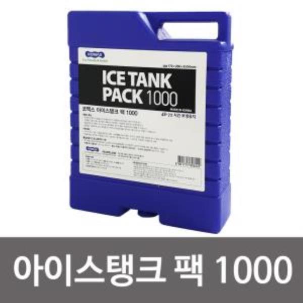 코멕스 (아이스탱크 팩 1000) 보냉팩 아이스팩 얼음팩