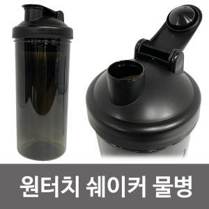 국산 원터치 쉐이커 물병1p (블랙600ml)쉐이크통 선식