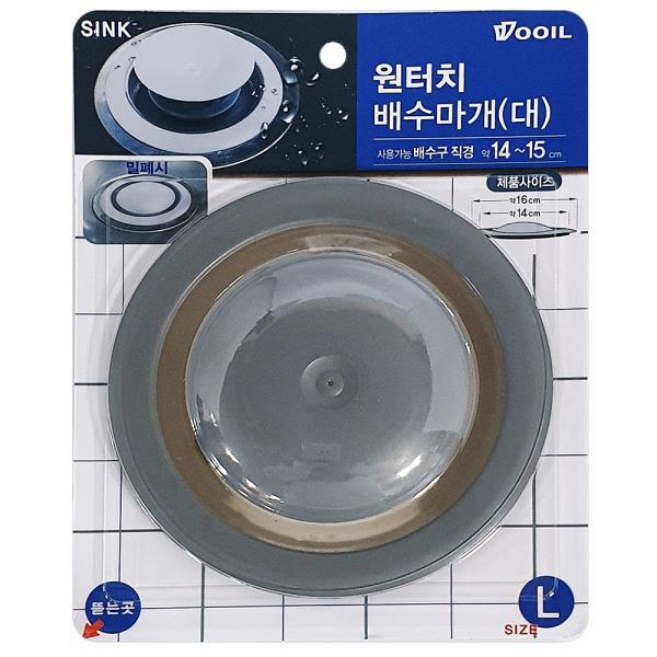 우일 원터치 배수마개(대L 0417) 배수구캡 냄새차단