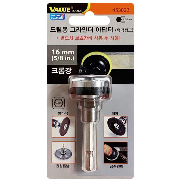 VALUE 드릴용 그라인더 아답터(453023) 16mm 육각씽크