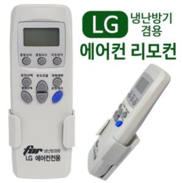 엘지에어컨리모컨 넥스템 LG 에어컨 리모컨 냉난방기 겸용 PT 03LAH