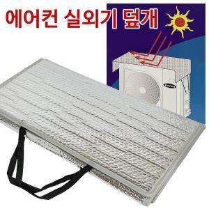 두드림 에어컨 실외기 덮개(110X50cm) 차양막 차광막