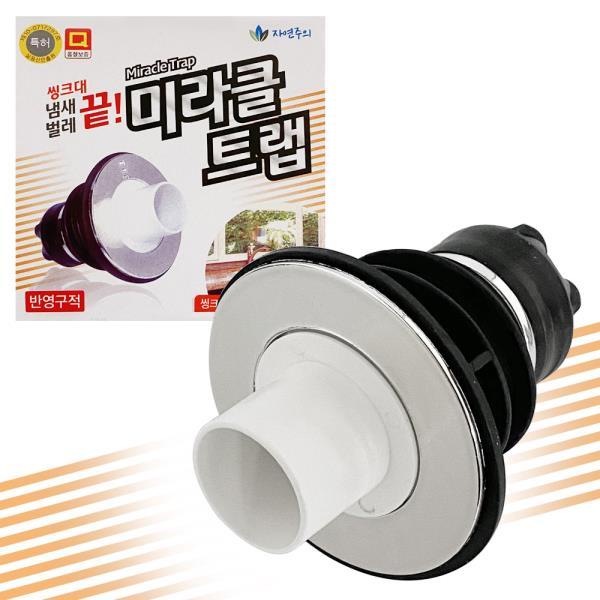 f미라클트랩(씽크대 세탁기 세면대 겸용) 냄새차단