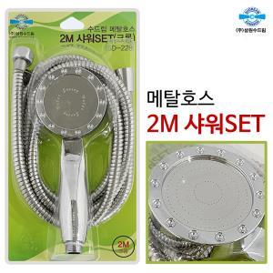 수드림 메탈호스 2M 샤워세트(크롬 SD-228) 샤워호스
