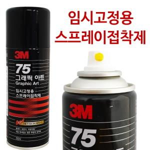 3M 75 그래픽아트 임시고정용 스프레이 접착제(155ml)