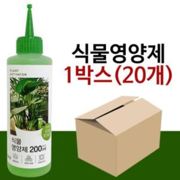 태광 식물영양제(200ml) x1박스(20개) 뿌리활력제 화