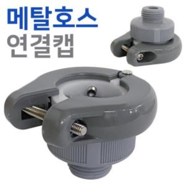 비젼 메탈호스 연결캡(7776)샤워기 수도연결 코일호스