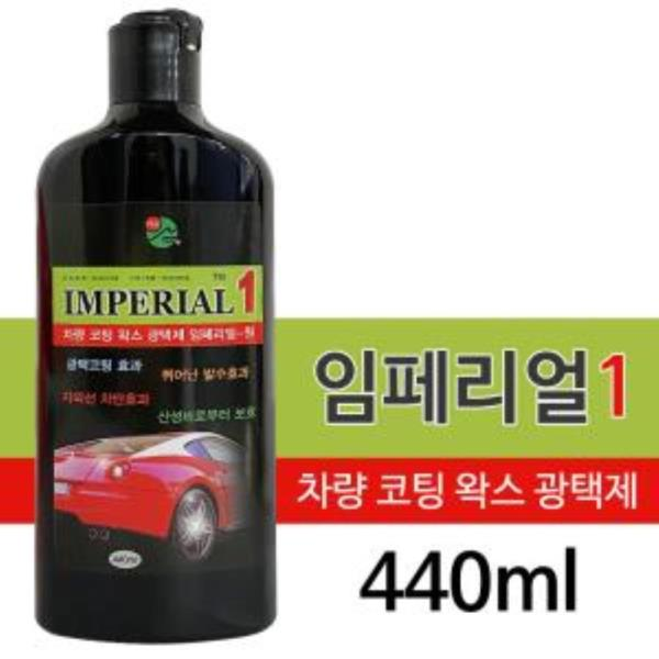 임페리얼1 (440ml) 차량 코팅 왁스 광택제 흠집방지