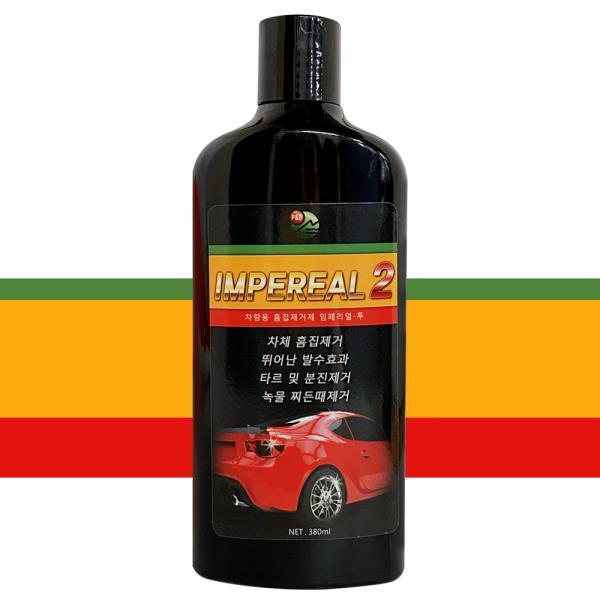 임페리얼2 (380ml) 차량용 흠집제거제 기스 분진 녹물