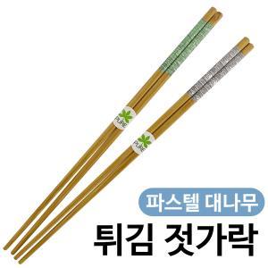나무튀김저 파스텔 대나무 튀김젓가락2P 0071 긴젓가락 튀김저분