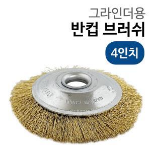 스마토 그라인더 반컵브러쉬(노랑신주) 브러쉬날 연마