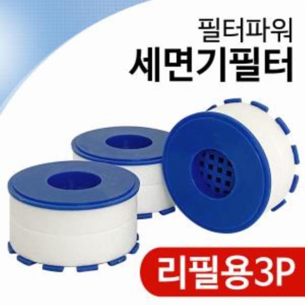 삼원 필터파워 세면기필터(리필3P 2597) 녹물필터교체